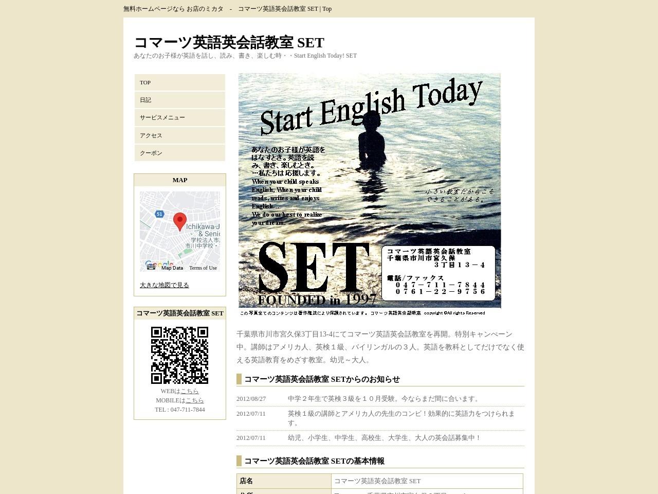 コマーツ英語英会話教室