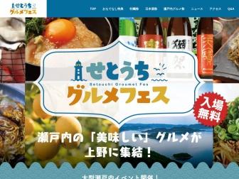 http://setouchi-gourmet.com/