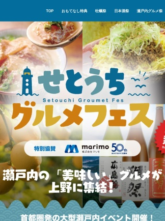 Screenshot of setouchi-gourmet.com