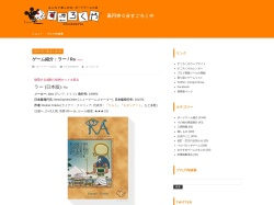 http://sgrk.blog53.fc2.com/