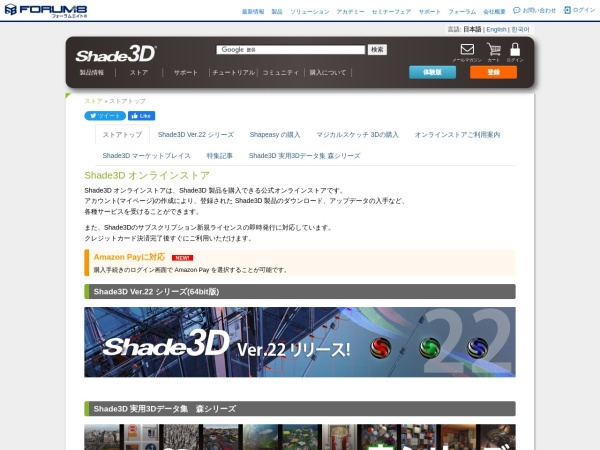 Screenshot of shade.e-frontier.co.jp