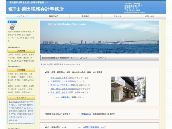 Screenshot of shibataoffice.com