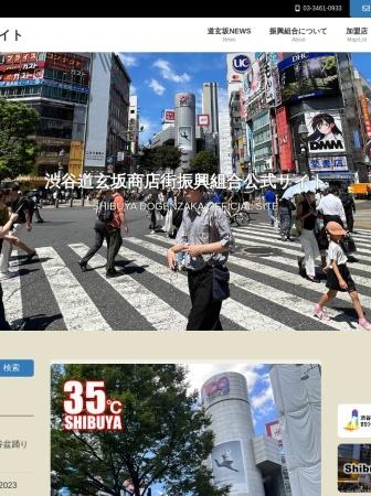 Screenshot of shibuyadogenzaka.com