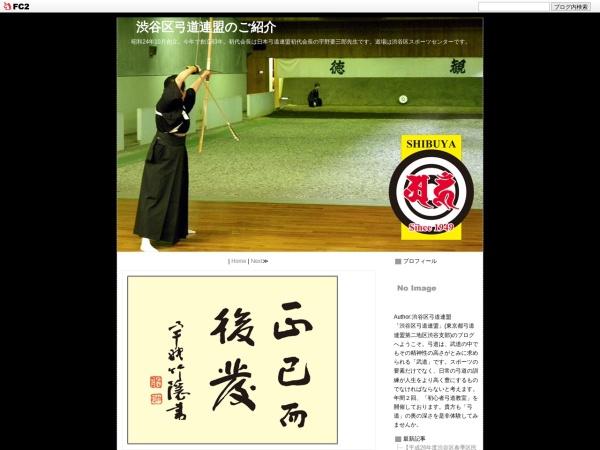 http://shibuyakyudou1.blog133.fc2.com/