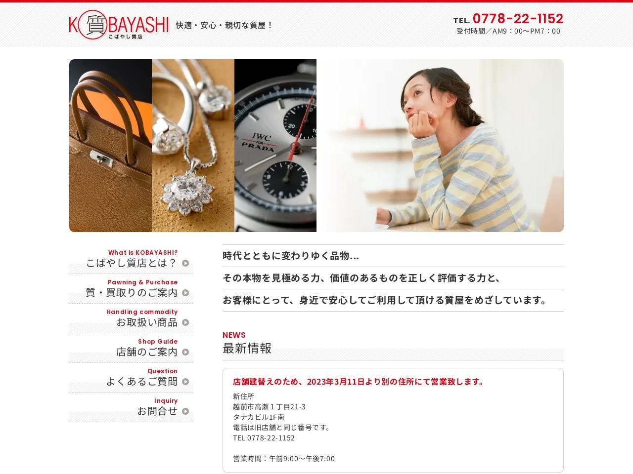 こばやし質店(小林質店)/快適・安心・親切な質屋/福井県越前市