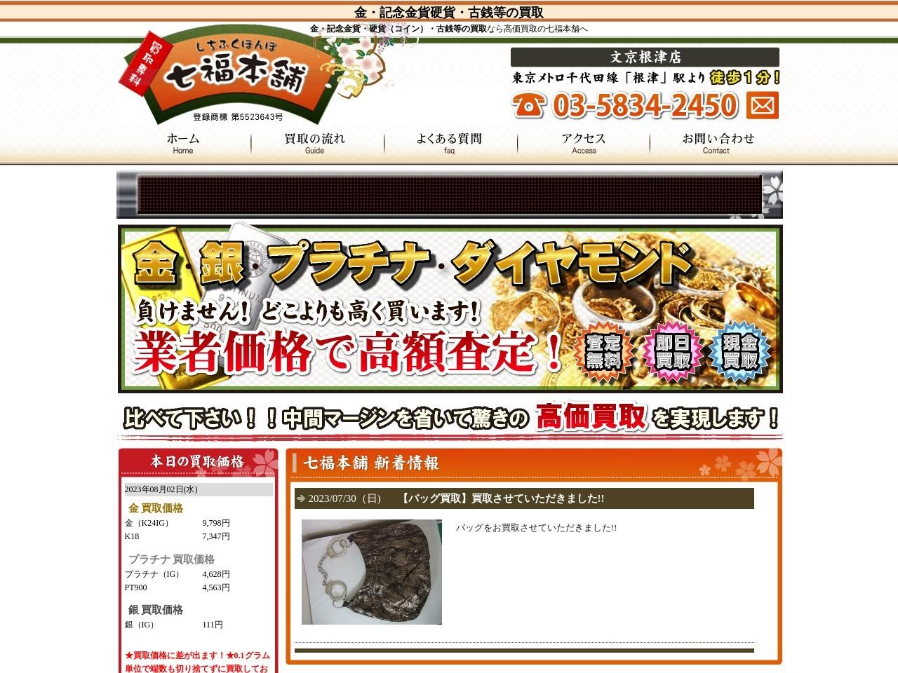 金買取 上野|七福本舗