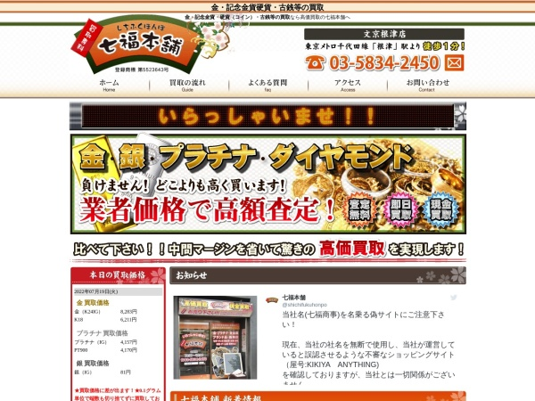 http://shichifukuhonpo.com/