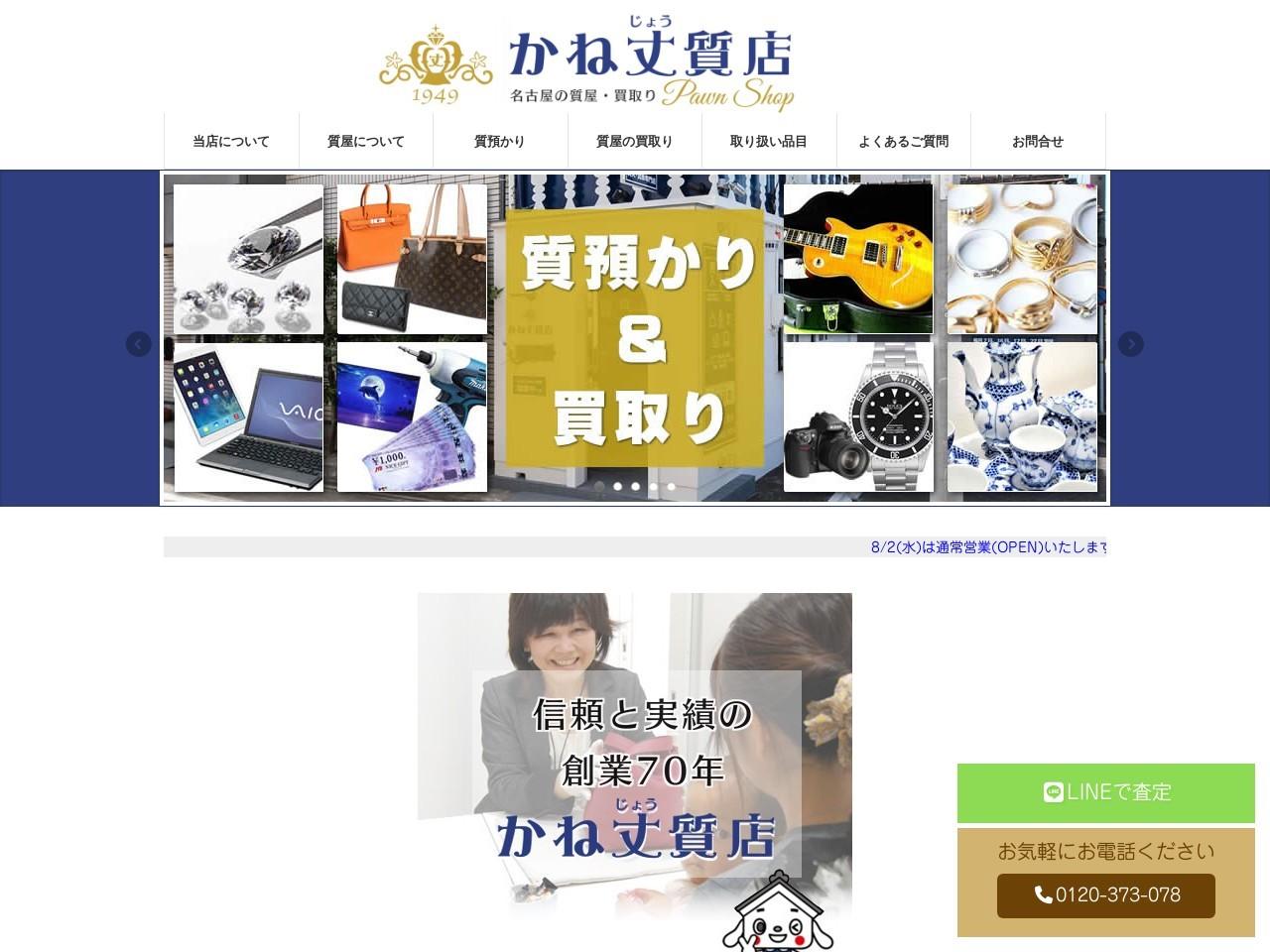 名古屋市南区の質屋 かね丈質店。ブランド/時計/宝石/金/楽器の高価買取りもお任せ下さい!