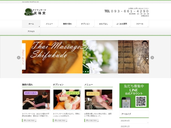 Screenshot of shifukudo.main.jp