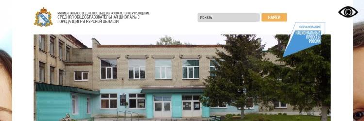 Screenshot of shig-sosh3.ru