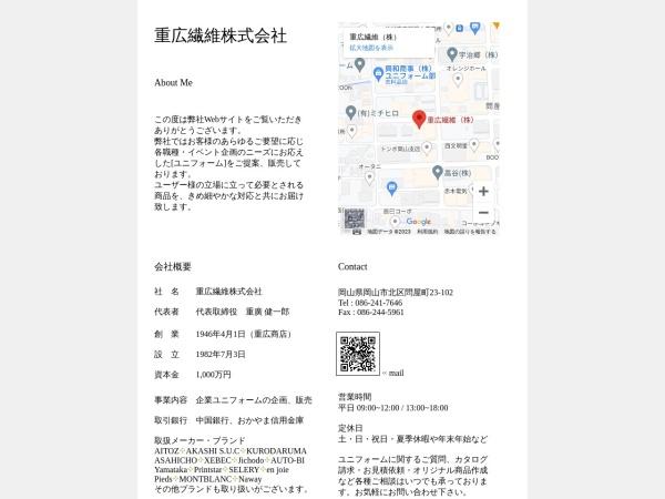 Screenshot of shigehiro.sakura.ne.jp