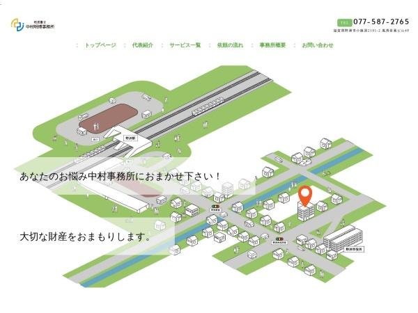 Screenshot of shiho-nakamura.com