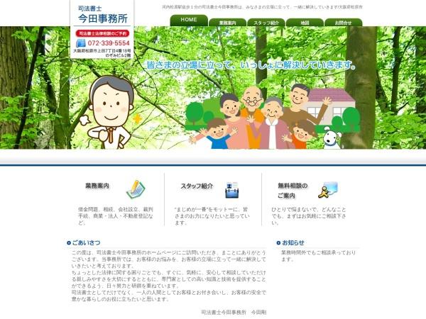 Screenshot of shihou-imada.com