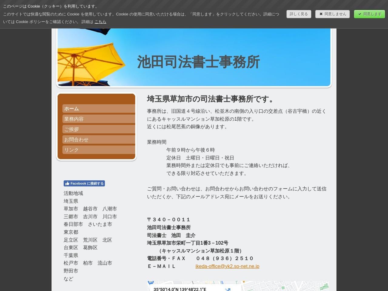 池田司法書士事務所