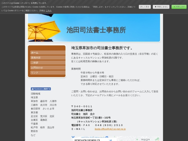 Screenshot of shihousyosiikeda-office.jimdo.com