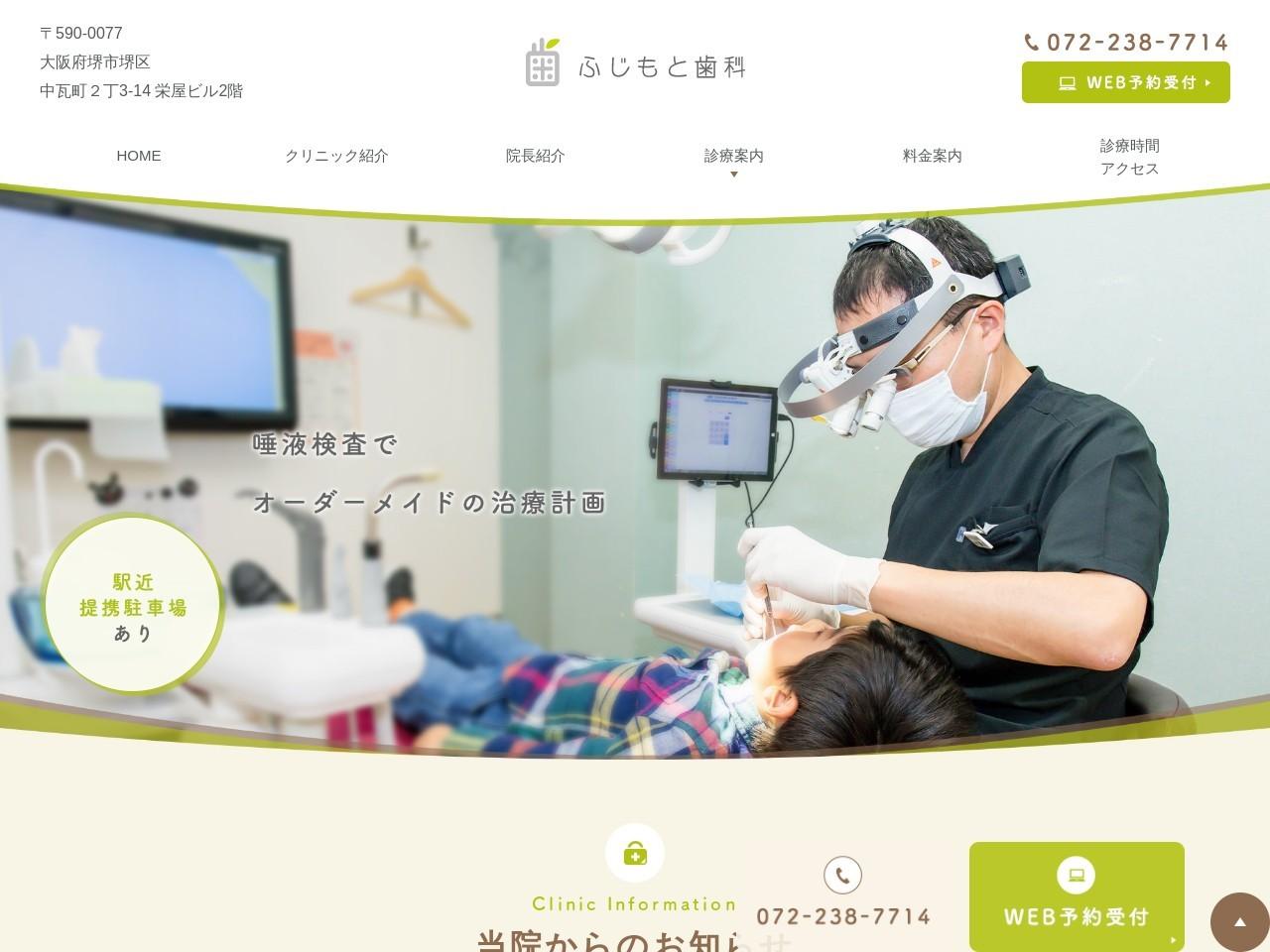 ふじもと歯科クリニック (大阪府堺市堺区)