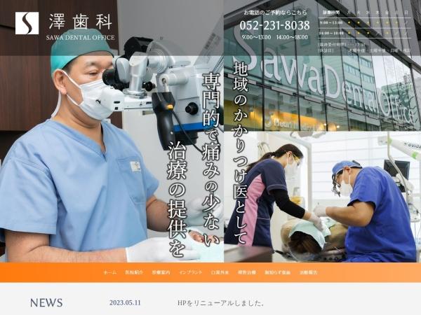 Screenshot of shika-sawa.com