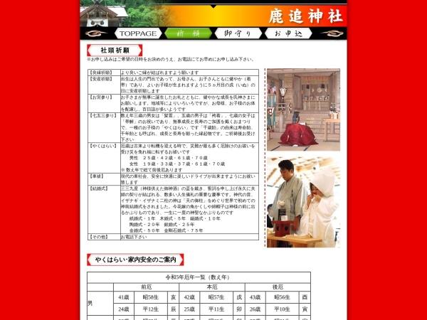 http://shikaoi-jinja.com/page_kigan.html