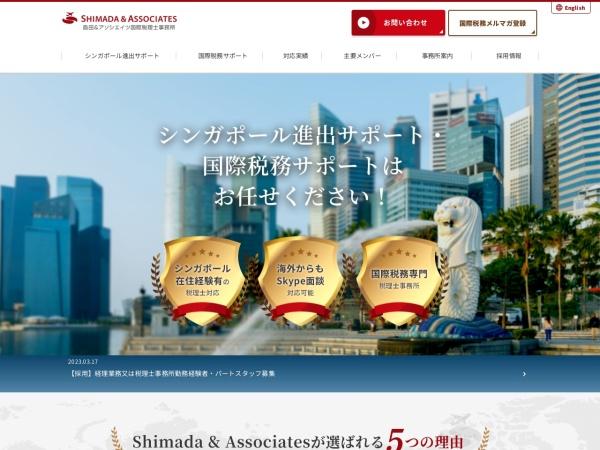 Screenshot of shimada-associates.com