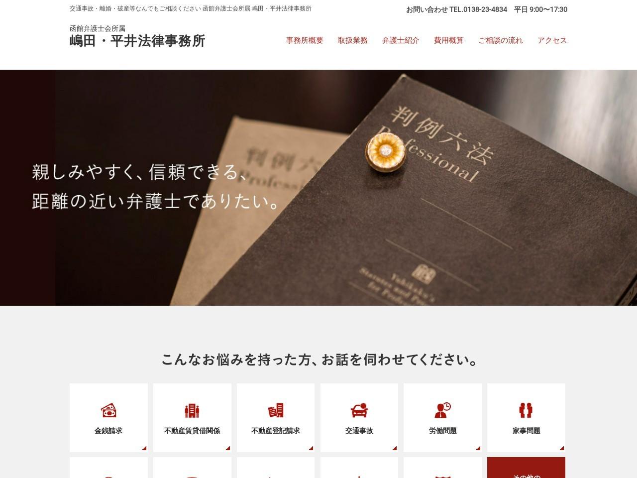 嶋田・平井法律事務所