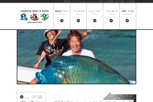 Screenshot of shimadouraku.jp