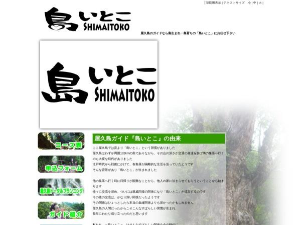 Screenshot of shimaitoko.com