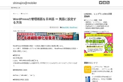 Screenshot of shimajiro-mobiler.net