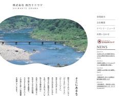 http://shimanto-drama.jp/