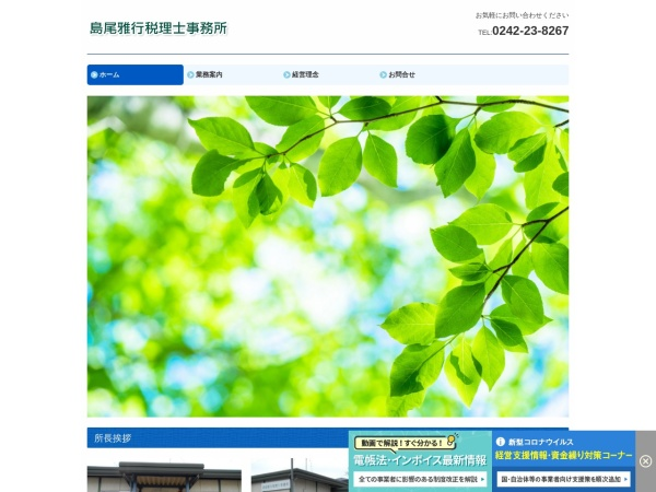 Screenshot of shimao-zeirishi.tkcnf.com