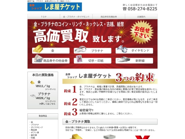 Screenshot of shimaya-t.com