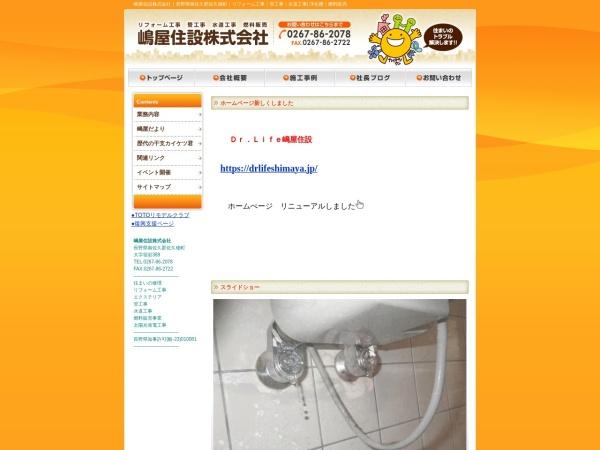 http://shimayajusetsu.co.jp