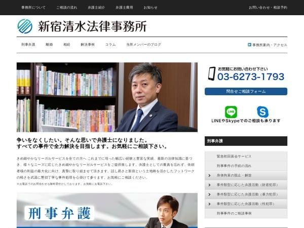 Screenshot of shimizuasahi.com