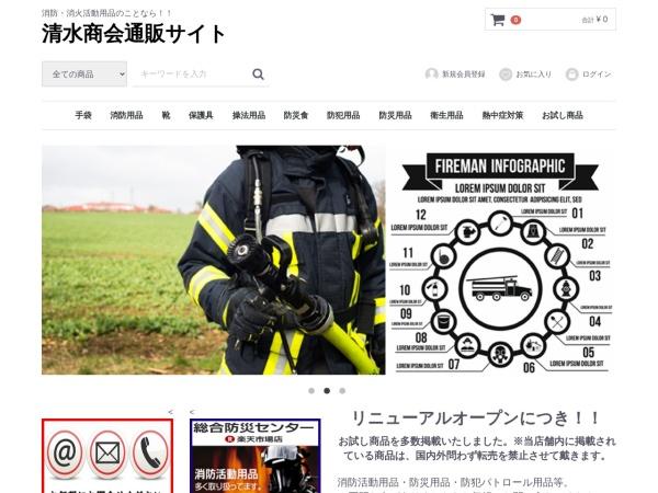 Screenshot of shimizushokai.net