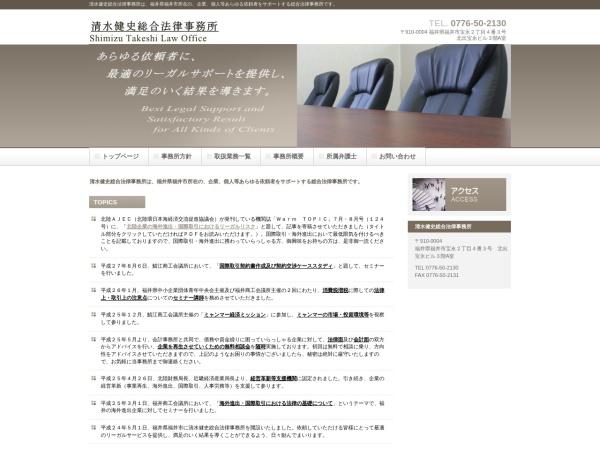 Screenshot of shimizutakeshi-law-office.com