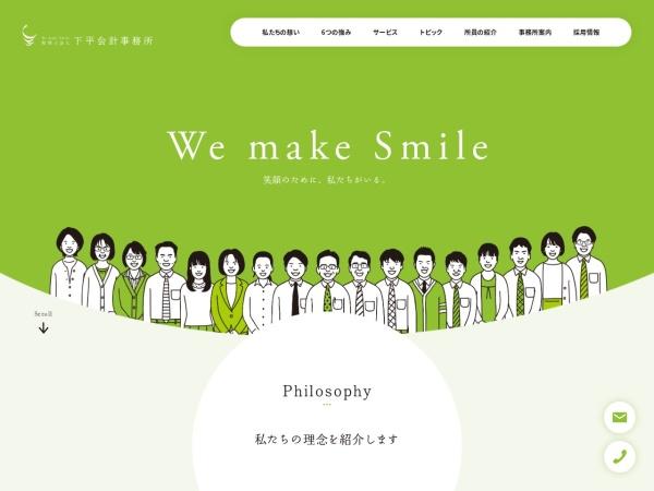 Screenshot of shimodaira.zei-mu.jp