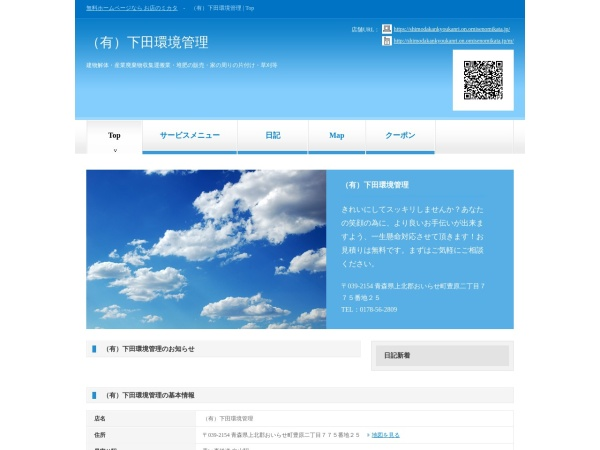Screenshot of shimodakankyoukanri.on.omisenomikata.jp