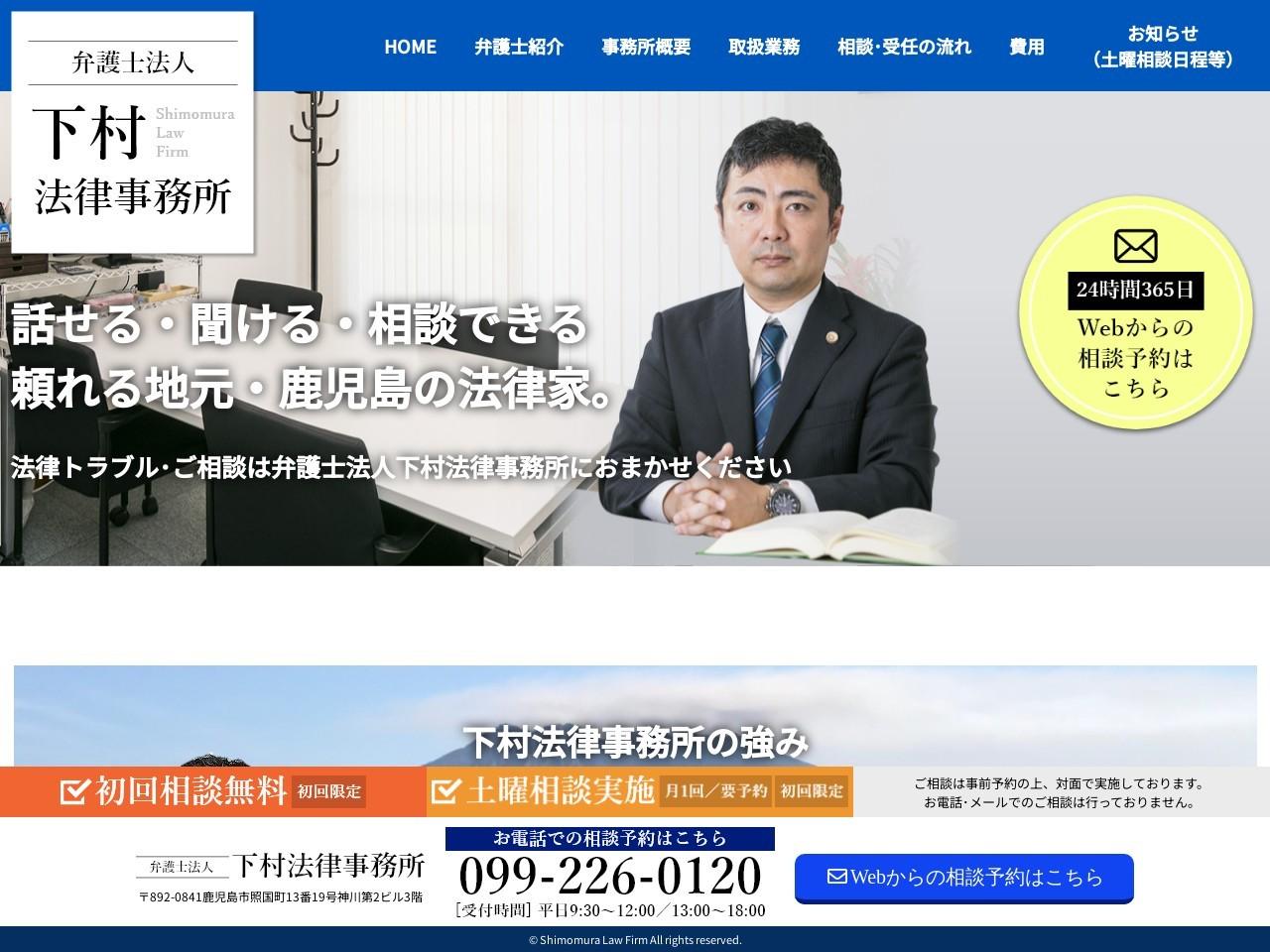 下村法律事務所(弁護士法人)