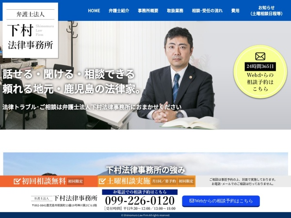 Screenshot of shimomura-law.com