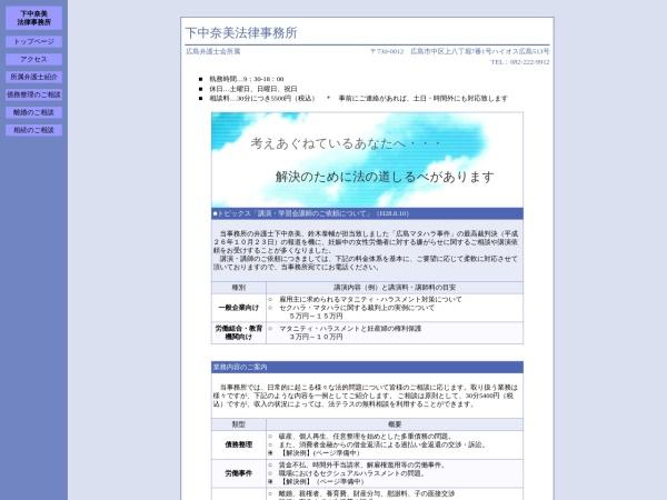 http://shimonaka.sakura.ne.jp/
