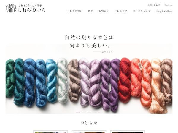 http://shimuranoiro.com/