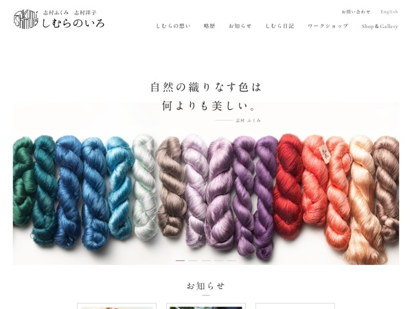 Screenshot of shimuranoiro.com