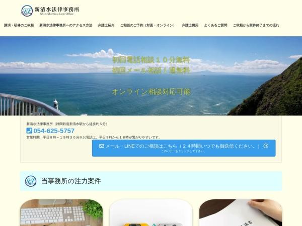 http://shin-shimizu.com/