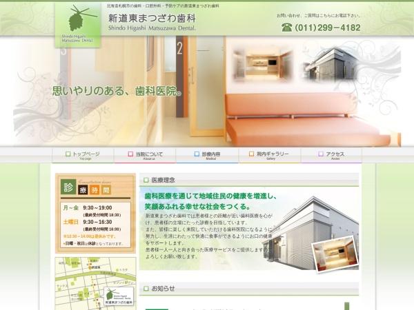 http://shindohigashi-matsuzawa-dc.com/