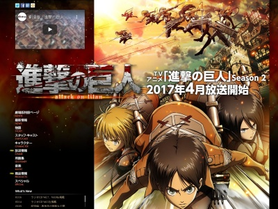 http://shingeki.tv/season1/