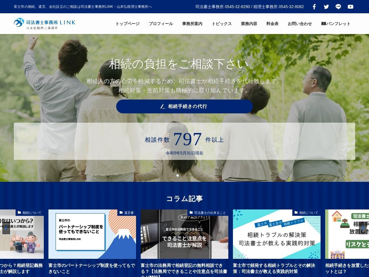 司法書士事務所リンク(LINK)