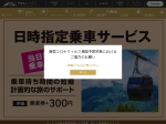 http://shinhotaka-ropeway.jp/