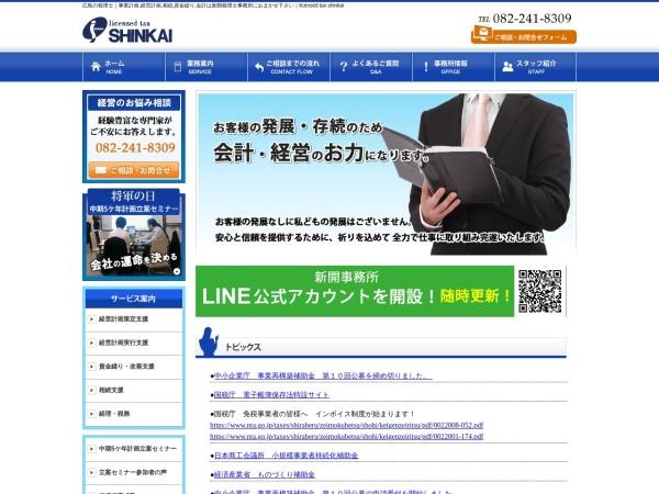 Screenshot of shinkai-tma.com