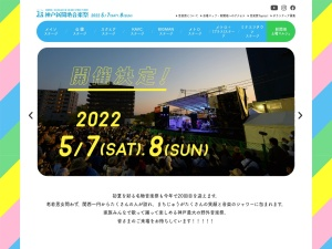 http://shinkaichi.or.jp/ongakusai/