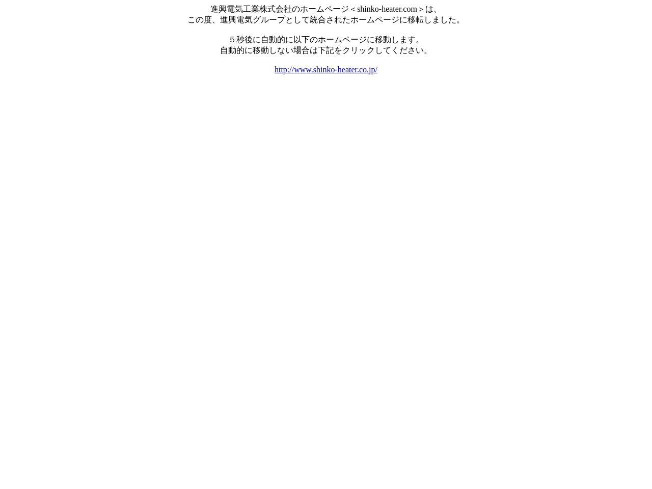 進興電気工業株式会社