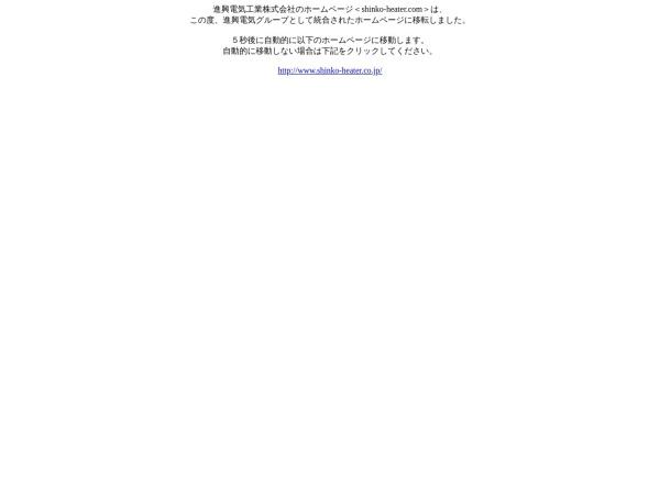 Screenshot of shinko-heater.com